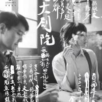 银都艺校参拍影片《兰心大剧院》昨天在上海大光明举行首映